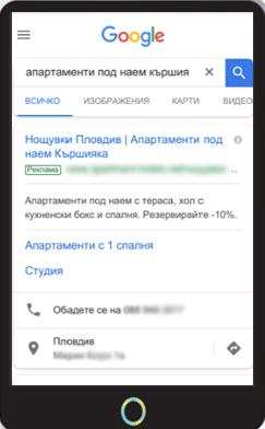 Мобилна реклама В Google Ads