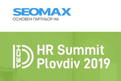 seomax-osnoven-partnior-na-hr-summit-career-fair-2019