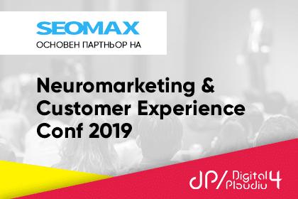 Seomax - паръньор на първата конференция по невромаркетинг в България.
