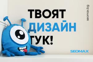 Стаж по графичен дизайн от Seomax.