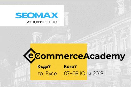 конференция за електронна търговия, seomax ще бъде изложител