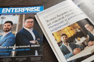 Дигитална агенция SEOMAX е на корицата на списание Enterprise