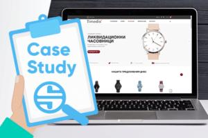 онлайн маркетинг на магазин за часовници. Case study на наш клиент.
