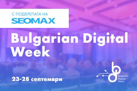 SEOMAX подкрепя Bulgarian Digital Week Plovdiv 2019