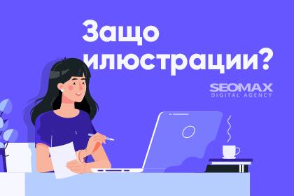 5 причини да изберете илюстрации за уебсайт