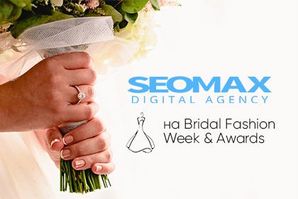 SEOMAX победител в категория Сватбен вдъхновител