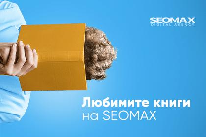 SEOMAX Books