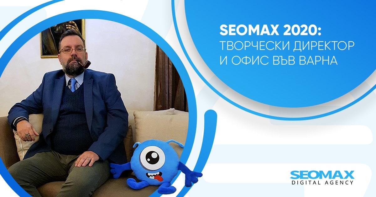 seomax-blog-03-11-2020-2
