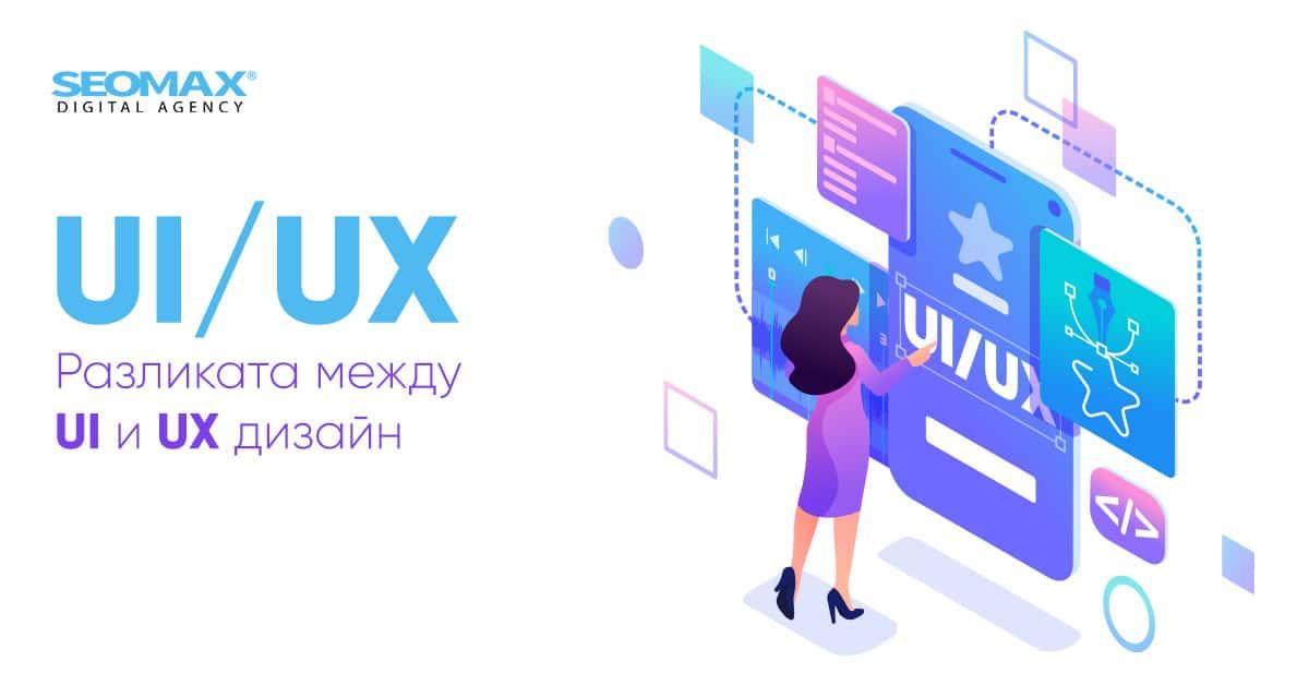 ui-ux-design