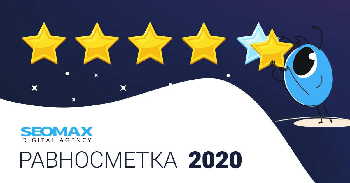 Seomax_article_2020
