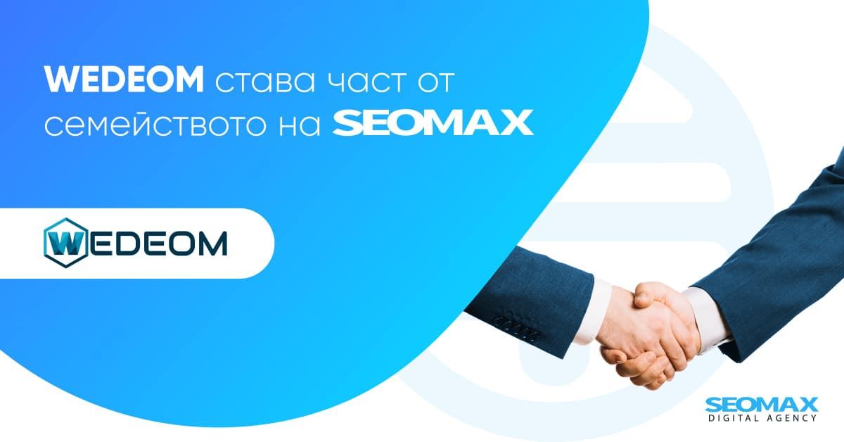 wedeom-seomax-blog