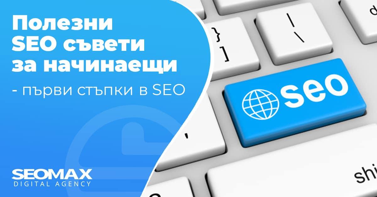 Seomax-blog-seo-suveti-1200x628