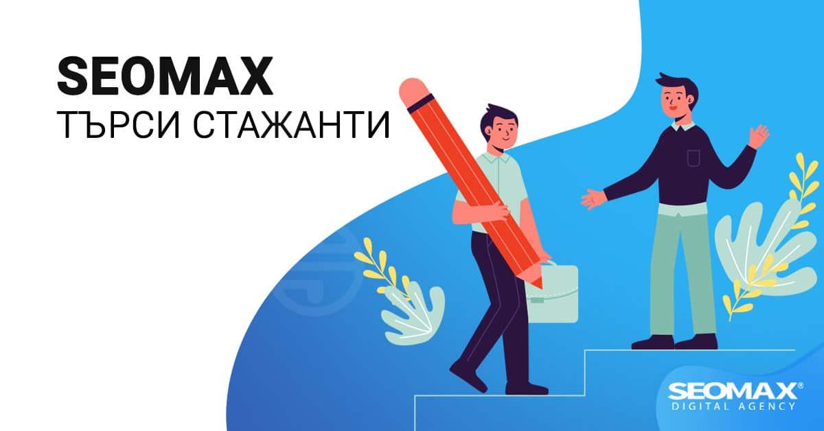 SEOMAX_blog-article-7