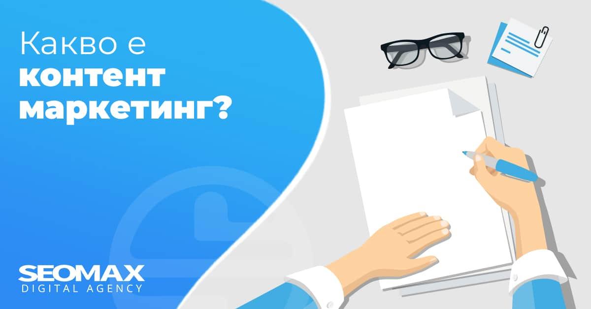 Seomax-blog-content-marketing-1200x628