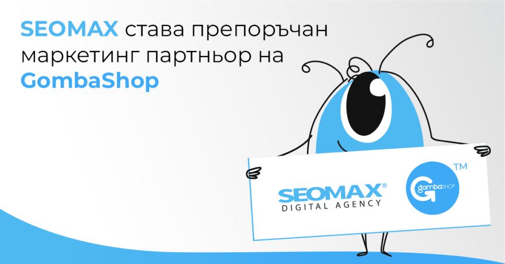 SEOMAX препоръчан маркетинг партньор на Gombashop