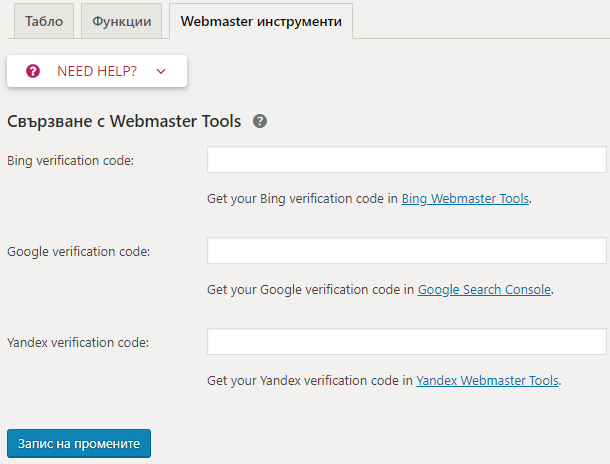 Webmaster инструменти в Yoast SEO.
