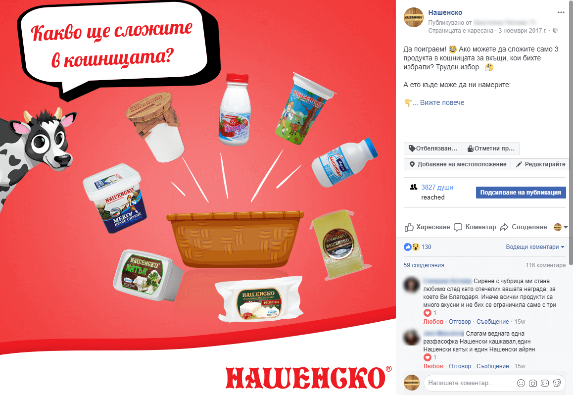 Facebook маркетинг игри за комуникации