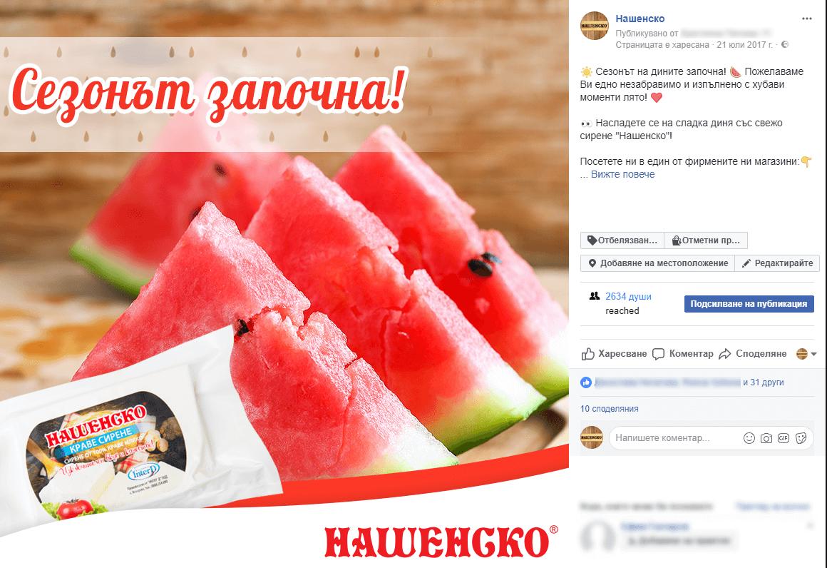 Поддръжка на фейсбук страница на нашенско